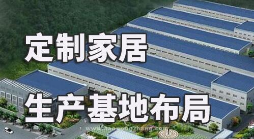 产能促发展 定制家居企业全国生产基地布局大盘点