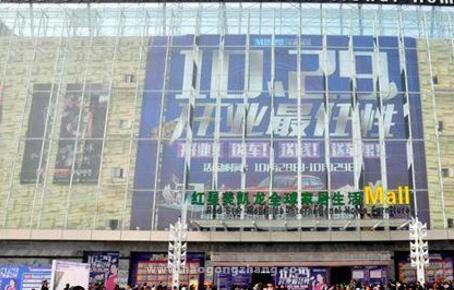 桃源代表团赴重庆考察红星美凯龙家居生活项目