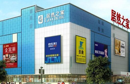 山西居然之家晋中店开业:总建面21.5万方进驻田森广场