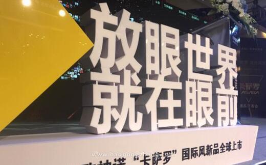 歐神諾卡薩羅國際風新品發布會在唐山隆重舉行