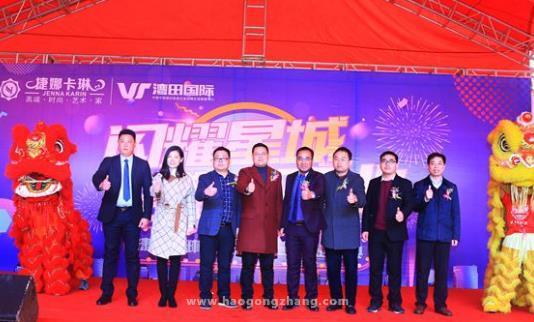 佛山家具品牌强势入湘 打造家居产品采购与文化交流平台