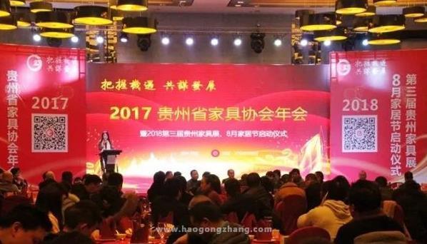 2017年贵州省家具协会年会在贵阳落幕