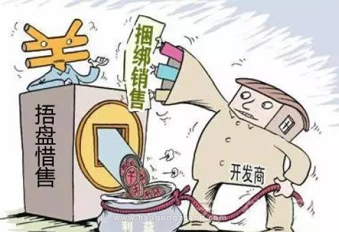 深圳某房产65套房被查封