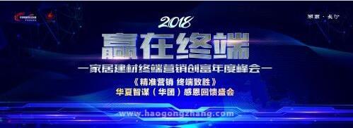 """2018年""""赢在终端""""家居建材峰会在长沙举行"""
