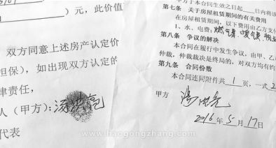 邯郸租客骗走房产证 假扮房主将房屋抵押借款50万元