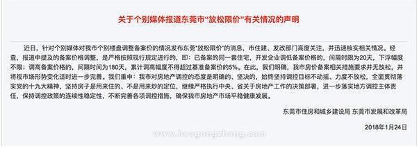 东莞有楼盘涨价5% 官方:规定范围内调整 限价不会放松