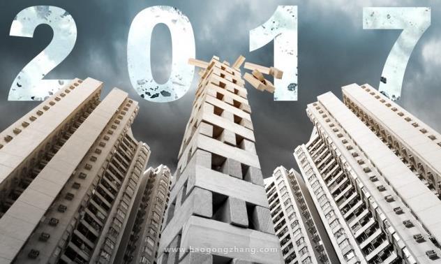 总结展望|2017-2018年渭南房产市场四大变化