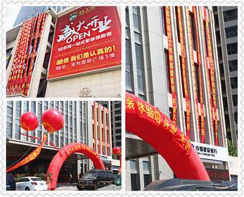 天津好工长互联网一站式家装体验馆盛大开业