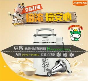 丝滑细腻满香醇 九阳DJ13B-D600SG豆浆机评测