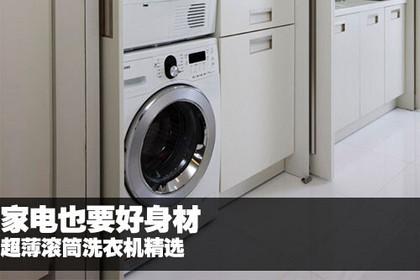 家电也要好身材 超薄滚筒洗衣机精选