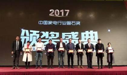 华帝燃气热水器荣获2017中国家电行业磐石奖