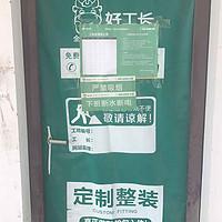 大邱庄镇惠民楼